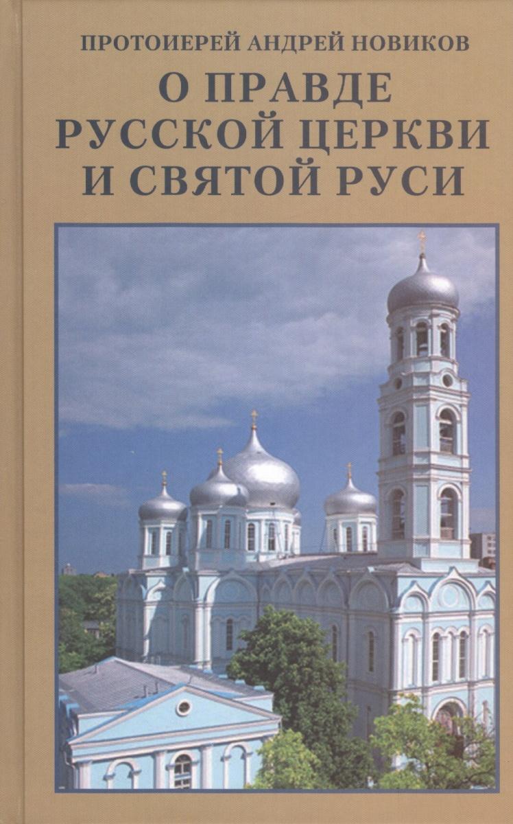 Новиков А. О правде Русской Церкви и Святой Руси. Сборник статей