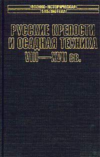Русские крепости и осадная техника 8-17 вв