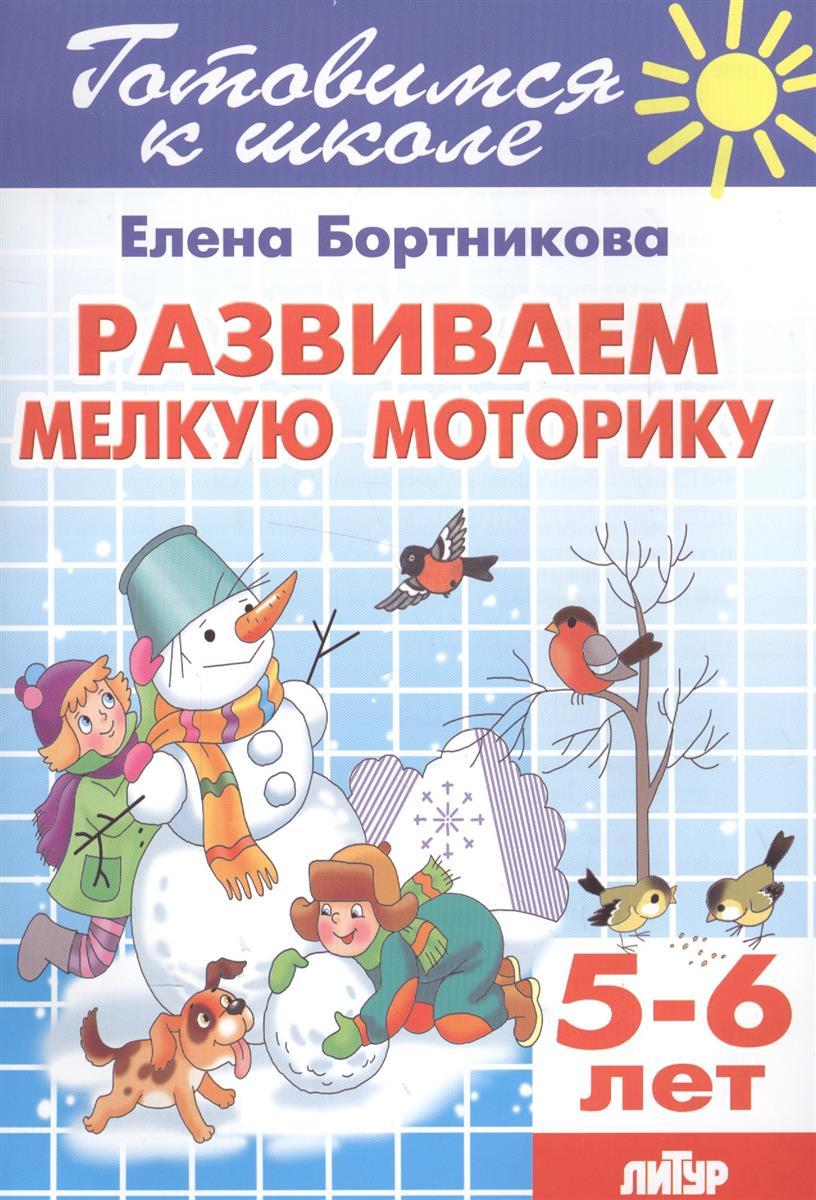 Бортникова Е. Развиваем мелкую моторику. 5-6 лет бортникова е ф развиваем память внимание воображение для детей 4 6 лет isbn 978 5 9780 0883 8