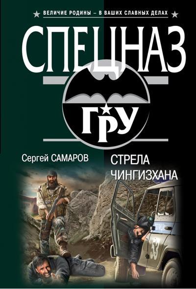 Самаров С. Стрела Чингизхана самаров с приговоренный