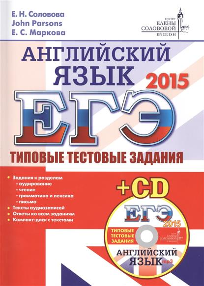 ЕГЭ. Английский язык. Типовые тестовые задания (+CD)