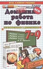 Домашняя работа по физике за 7-9 класс. К учебникам А.В. Перышкина