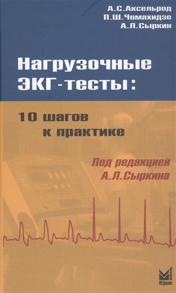 Аксельрод А., Чомахидзе П., Сыркин А. Нагрузочные ЭКГ-тесты: 10 шагов к практике cardiofax gem ekg 9022 k