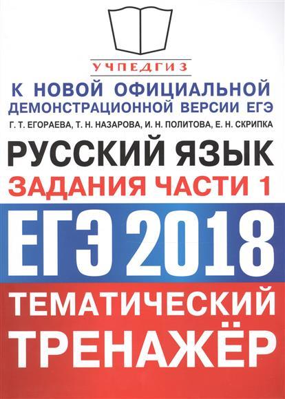 ЕГЭ 2018. Русский язык. Тематический тренажер. Задания части 1