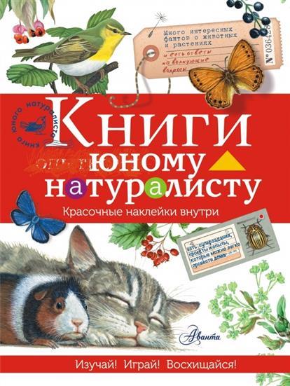 Книги юному натуралисту комплект из 4 книг