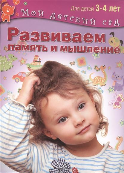 Гаврина С., Кутявина Н., Топоркова И., Щербинина С. Развиваем память и мышление. Пособие для занятий с детьми 3-4 лет футболка c h i c