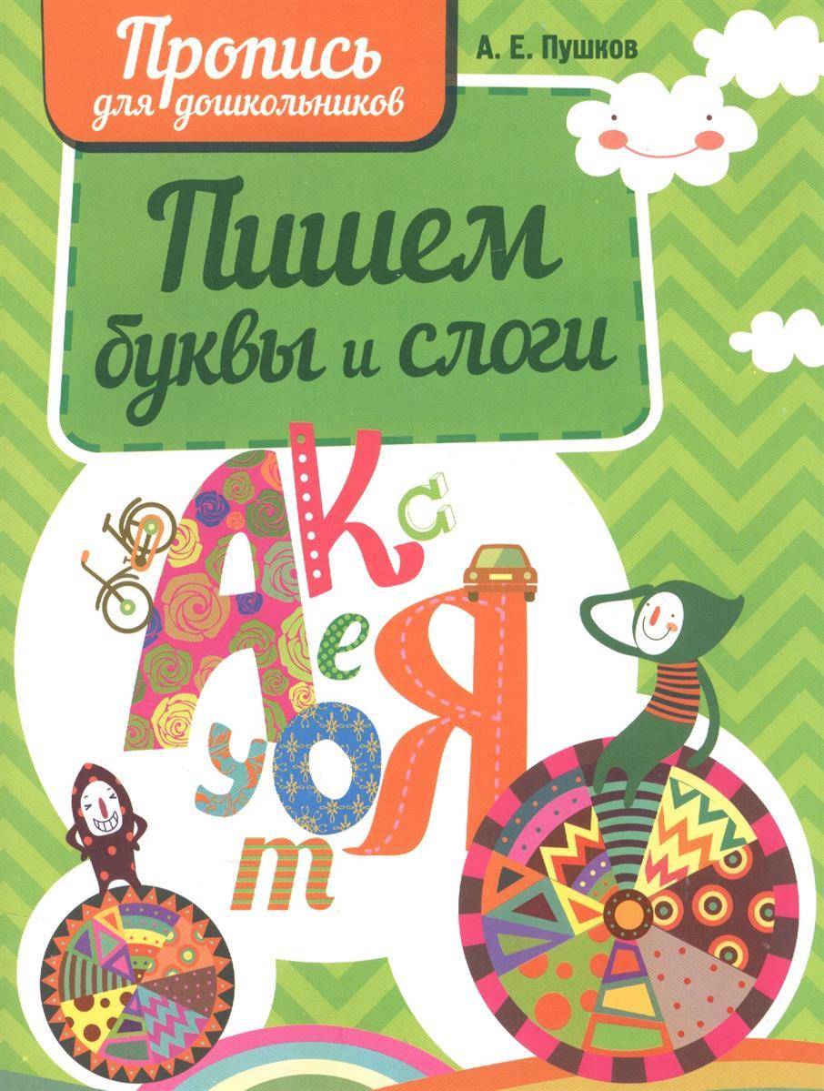 Пушков А. (сост.) Пишем буквы и слоги герасимова а пишем буквы 5