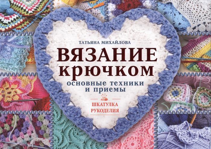 Михайлова Т. Вязание крючком: основные техники и приемы т в михайлова вязание спицами основные техники и приемы