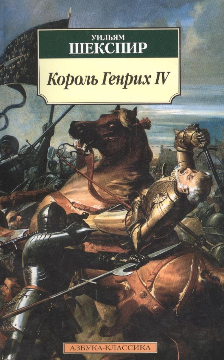 Шекспир У. Король Генрих IV монторгей ж генрих iv король франции и наварры