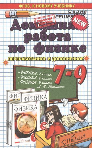 Тихонин Ф., Шабунин С. Домашняя работа по физике за 7-9 класс. К учебникам А.В. Перышкина Физика 7 класс, Физика 8 класс, Физика 9 класс физика 9 класс