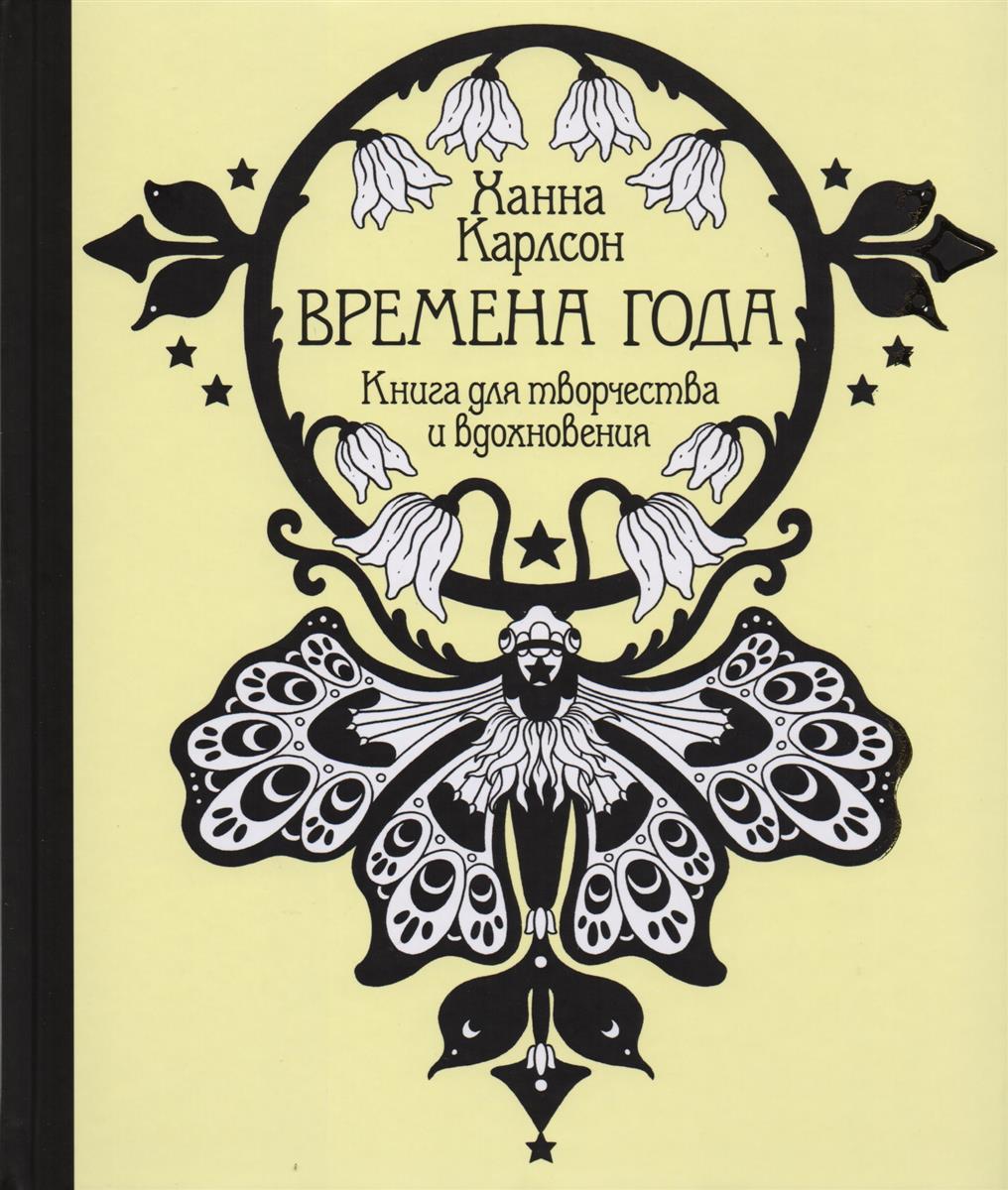 Карлсон Х. Времена года. Книга для творчества и вдохновения