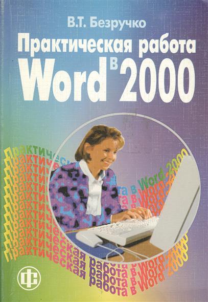 Безручко В. Практическая работа в Word 2000