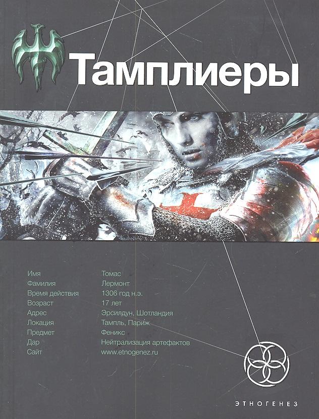 Сазонов Ю. Тамплиеры. Книга первая. Рыцарь Феникса. ISBN: 9785904454586