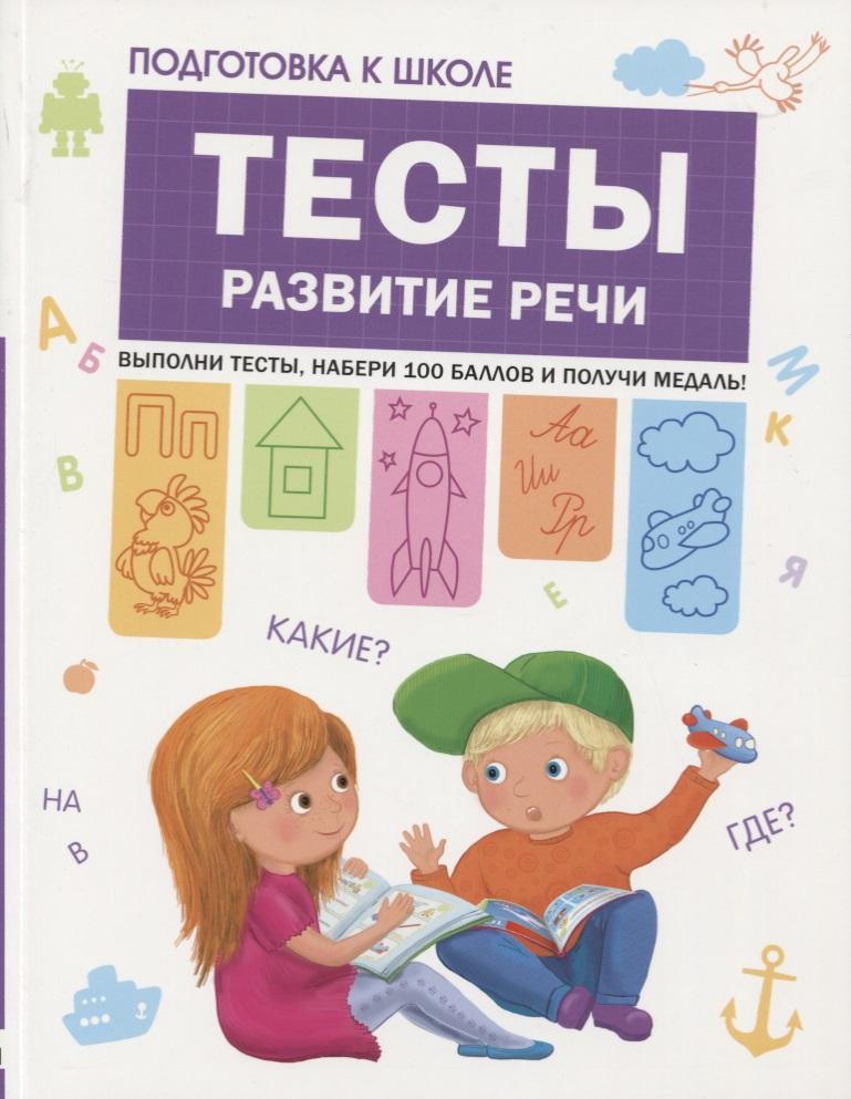 Гаврина С., Кутявина Н., Топоркова И., Щербинина С. Тесты. Развитие речи