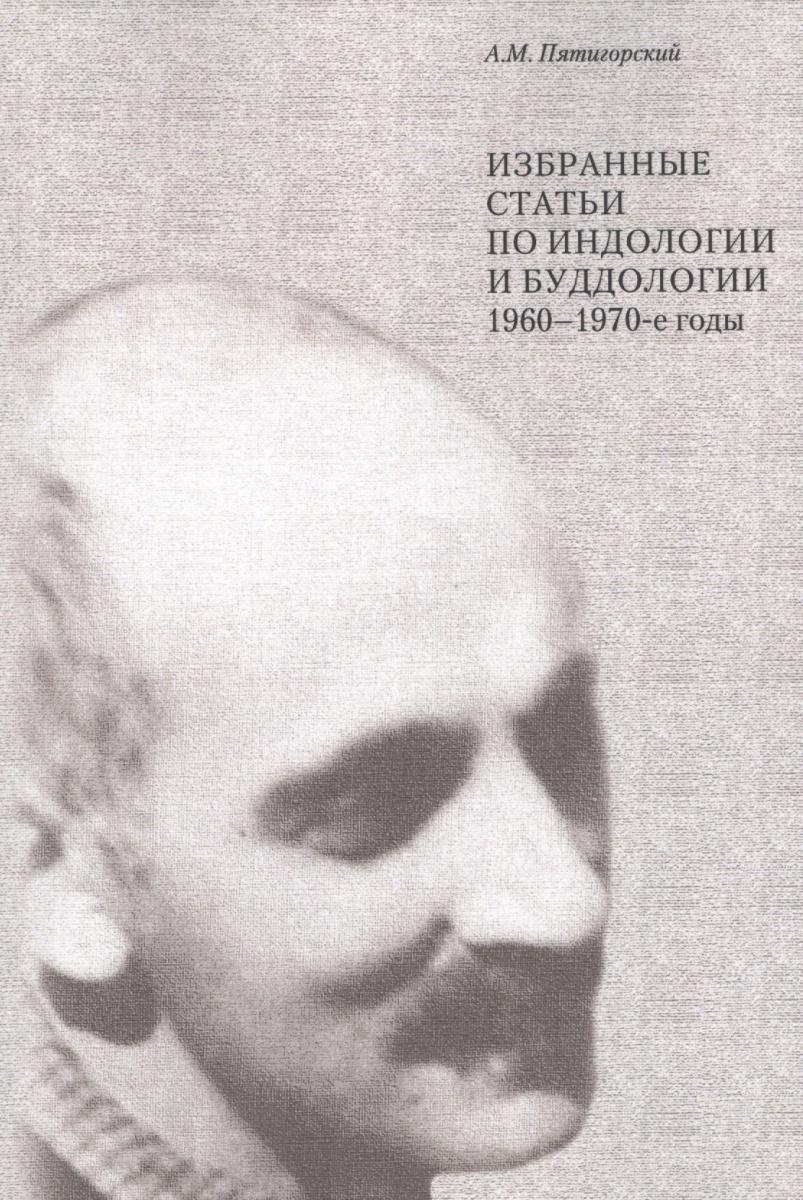 цена на Пятигорский А. Избранные статьи по индологии и буддологии. 1960-1970-е годы