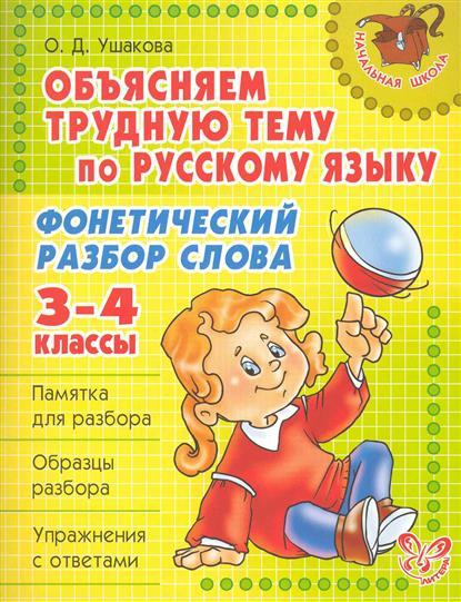 Объясняем трудную тему по рус. яз. Фонетич. разбор слова 3-4 кл