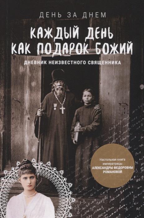 Каждый день как подарок Божий. Дневник неизвестного православного священника. 1990-е годы XX века
