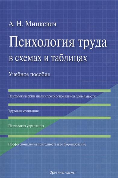 Психология труда в схемах и таблицах. Учебное пособие