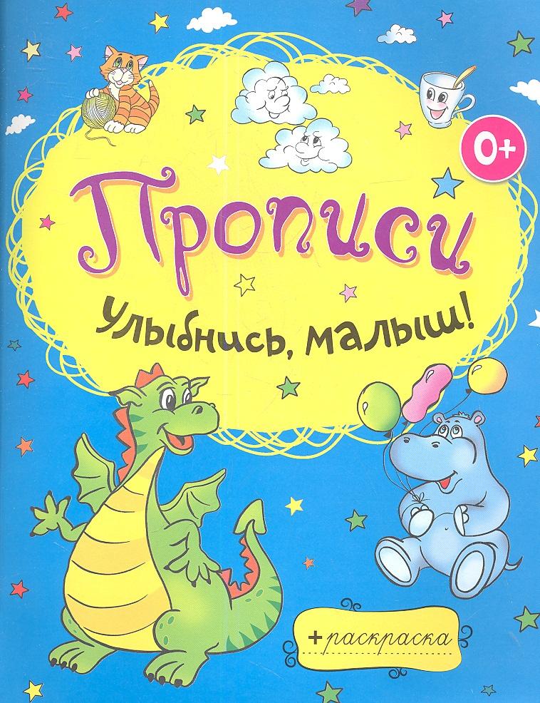 Панфилова Е (худ.) Прописи Улыбнись, малыш! ISBN: 9785386056117