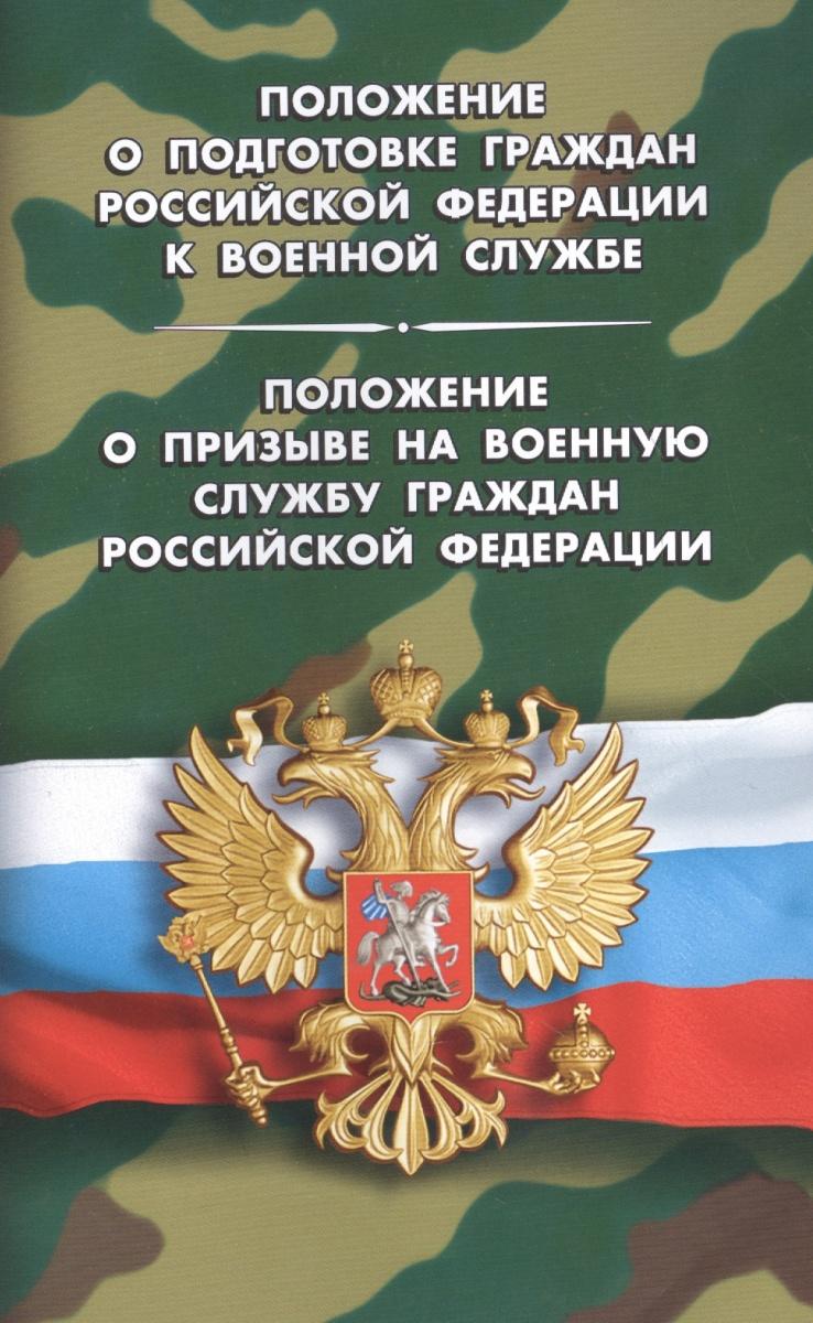 Положение о подготовке граждан Российской Федерации к военной службе