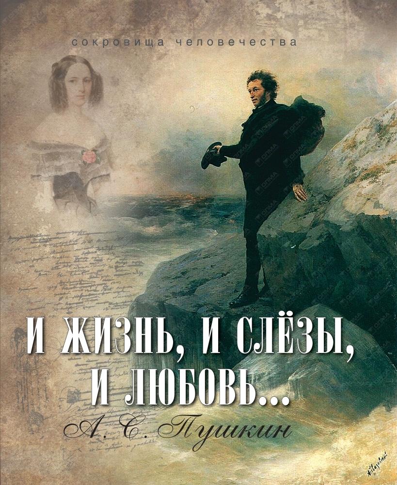 Пушкин А. И жизнь, и слезы, и любовь... пушкин а с и жизнь и слезы и любовь isbn 978 5 373 07150 5 в подарочном футляре