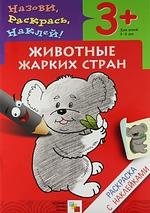 Бурмистров Л., Мороз В. КР Животные жарких стран