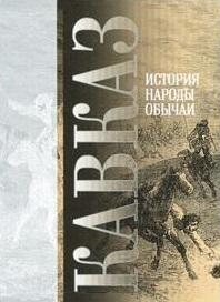 Кавказ История Народы Обычаи