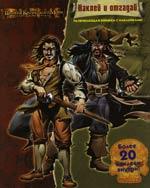КН Пираты Кариб. моря Сундук мертвеца