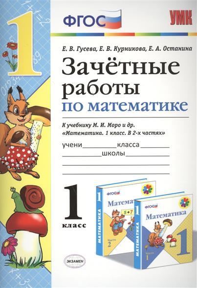 """Зачетные работы по математике к учебнику М.И. Моро и др. """"Математика. 1 класс. В 2-х частях"""". 1 класс"""