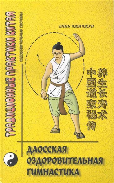 Даосская оздоровительная гимнастика
