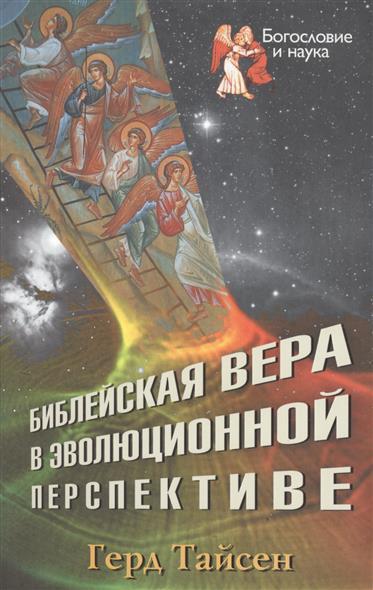 Библейская вера в эволюционной перспективе
