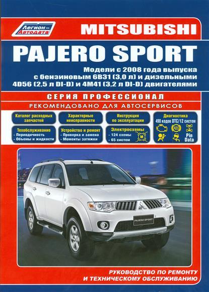 Mitsubishi Pajero Sport. Модели с 2008 года выпуска с бензиновым 6В31 (3,0 л.) и дизельными 4D56 (2,5 л. DI-D) и 4M41 (3,2 л. DI-D) двигателями. Руководство по ремонту и техническому обслуживанию фаркоп mitsubishi pajero sport 2008 lux