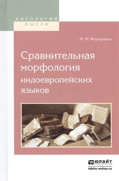 Фортунатов Ф. Сравнительная морфология индоевропейских языков