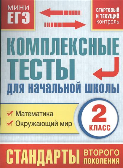 Танько М. Комплексные тесты для начальной школы. 2 класс. Математика. Окружающий мир (стартовый и текущий контроль)