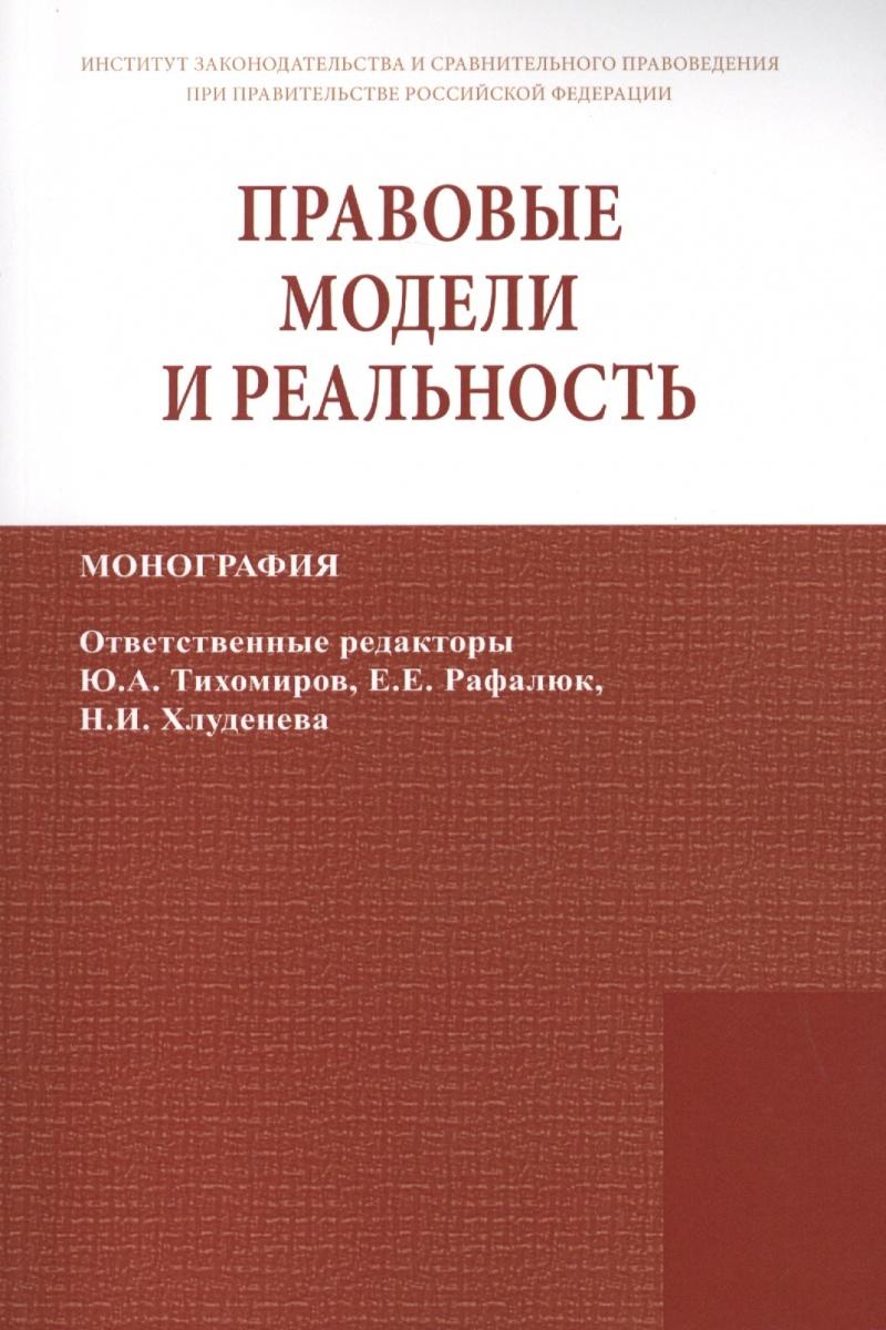 Тихомиров Ю., Рафалюк Е. и др. (ред.) Правовые модели и реальность. Монография цена