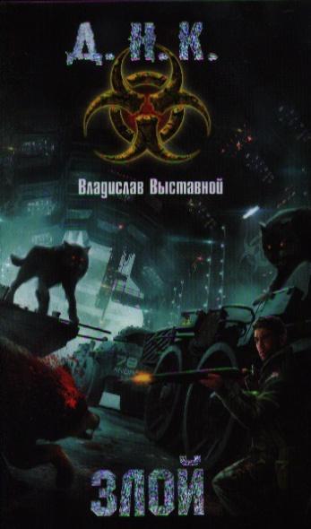 Выставной В. Злой выставной в кремль 2222 ярославское шоссе