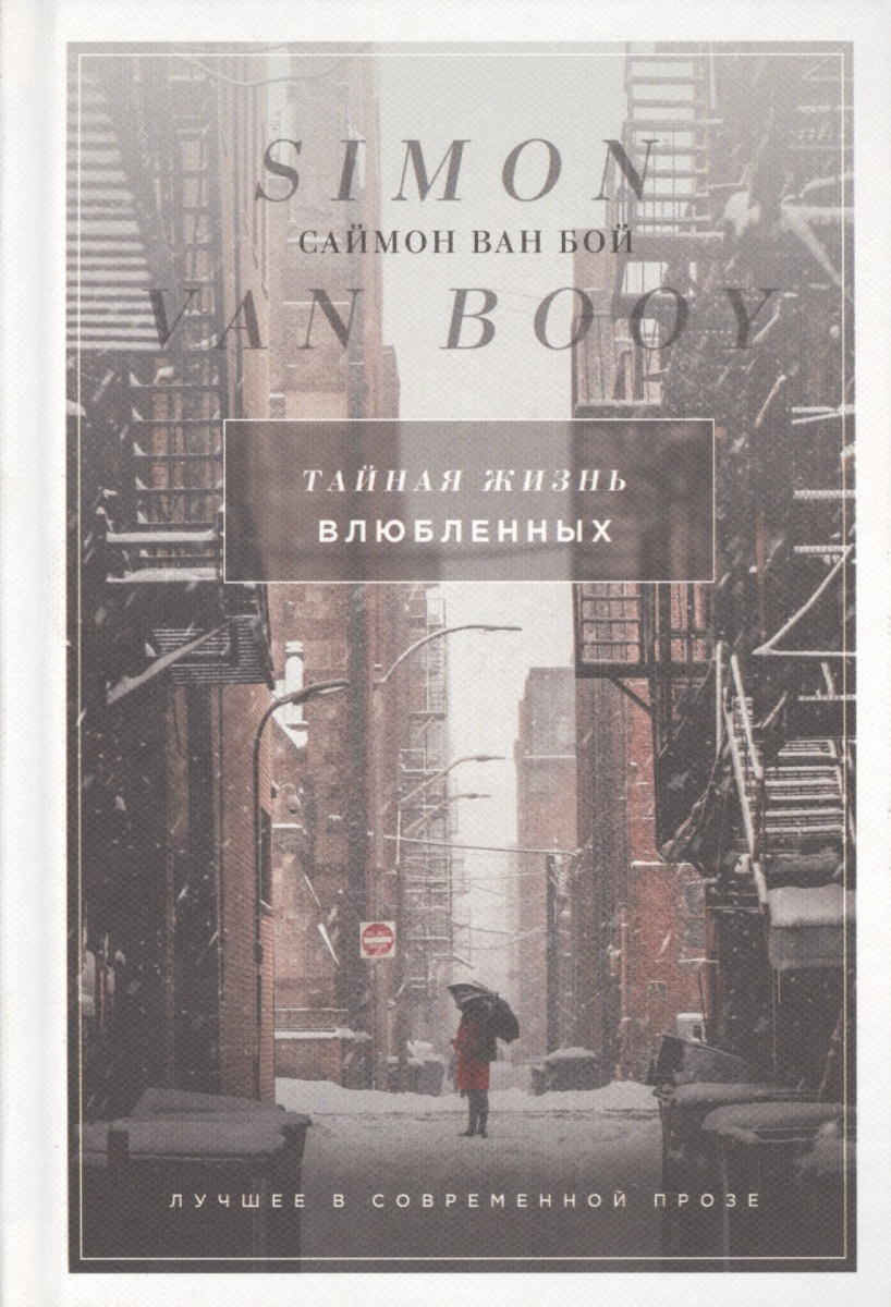 Ван Бой С. Тайная жизнь влюбленных ISBN: 9785040916047 саймон ван бой тайная жизнь влюбленных