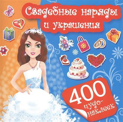Свадебные наряды и украшения. 400 чудо-наклеек свадебные платья