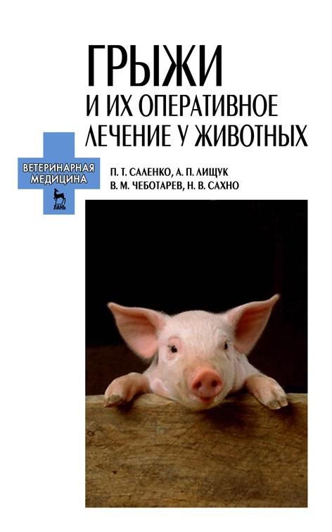 Грыжи и их оперативное лечение у животных. Учебное пособие