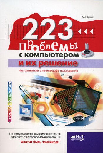 223 проблемы с компьютером и их решение