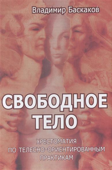 Баскаков В. (ред.-сост.) Свободное тело. Хрестоматия по телесно-ориентированным практикам