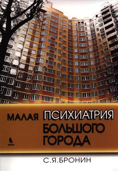 Бронин С. Малая психиатрия большого города
