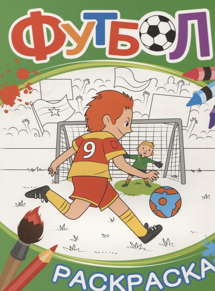 Новикова Е. (отв. Ред.) Футбол. Раскраска новикова е отв ред трансформеры учимся писать