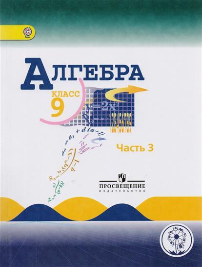 Алгебра. 9 класс. Учебник для общеобразовательных организаций. В четырех частях. Часть 3. Учебник для детей с нарушением зрения