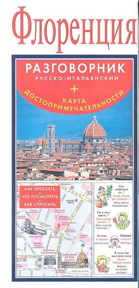 Флоренция. Разговорник русско-итальянский + Карта достопримечательностей