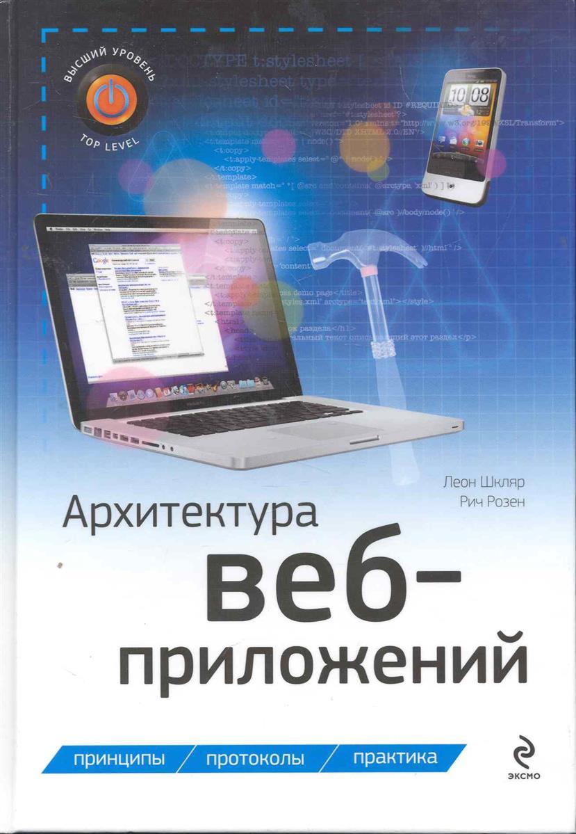 Шкляр Л. Архитектура веб-приложений