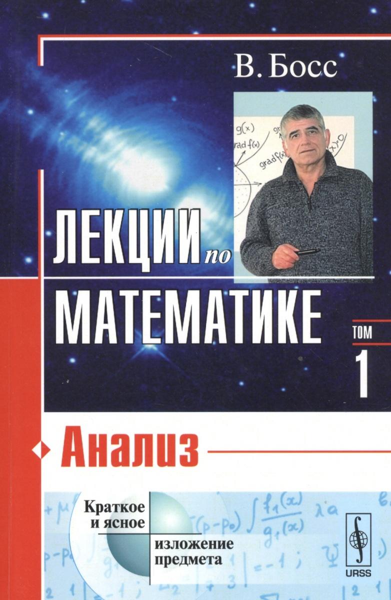 Босс В.: Лекции по математике. Том 1. Анализ