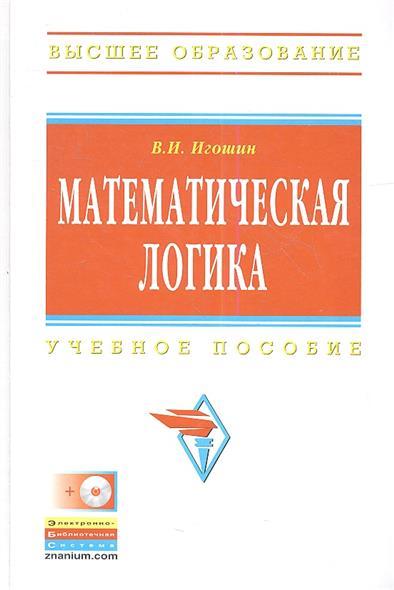 Игошин В. Математическая логика. Учебное пособие (+ CD-R) математическая логика учебное пособие