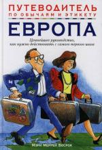 Босрок М. Европа Путеводитель по обычаям и этикету