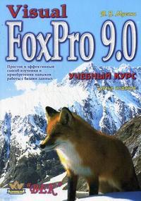 Мусина Т. Visual FoxPro 9.0 Учебн. курс